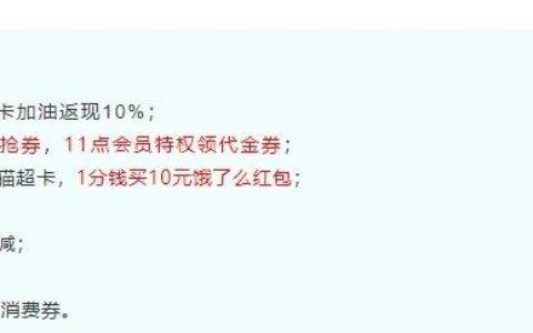 #银行精选活动#4月11号周日:农行会员特权领券、民生五折买券、北京银行多点满减等