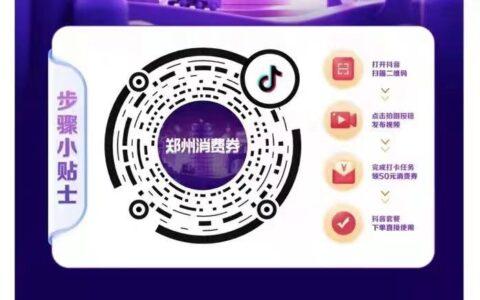 抖音虚拟定位郑州,领99-50