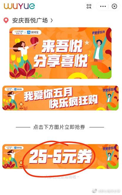 反馈支付宝搜【吾悦广场】附近如有商圈,可以注册领25