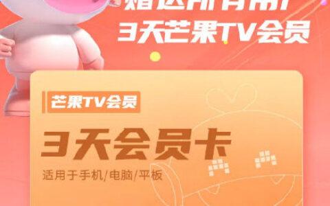 【芒果TV】 可领3天vip会员