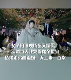 哈尔滨女子嫁到了爸妈楼上 没想到婚后的生活让她哭笑不得