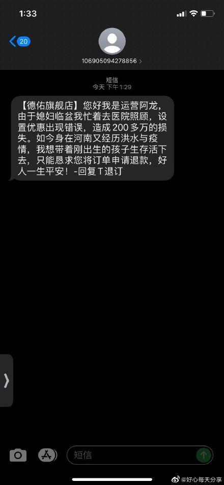 反馈凌晨德祐发来的短信,河南的企业今年好难,有买到