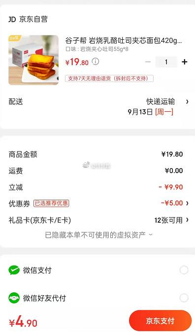 京东plus加车去京东极速版APP谷子帮 岩烧乳酪吐司夹芯