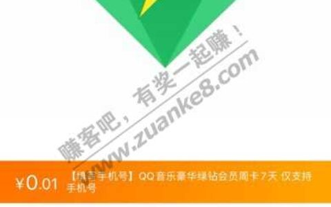QQ音乐豪华绿钻会员周卡7天,0.01元