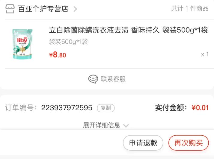 京东首绑浦发储蓄卡,立减8.8