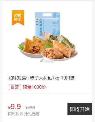 12点秒杀限量1000、9.9+运费卷知味观 速冻粽子鲜肉桂