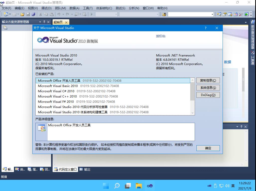 三杰 Windows 11 专业版 [v22000.1] 精简版