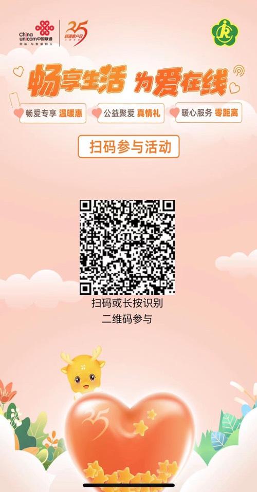 浙江联通每个月1块多话费 其他地区自测