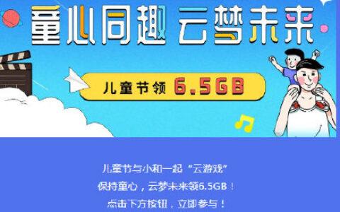【移动】6.5GB‼️童心同趣,云梦未来~微信端打开,留