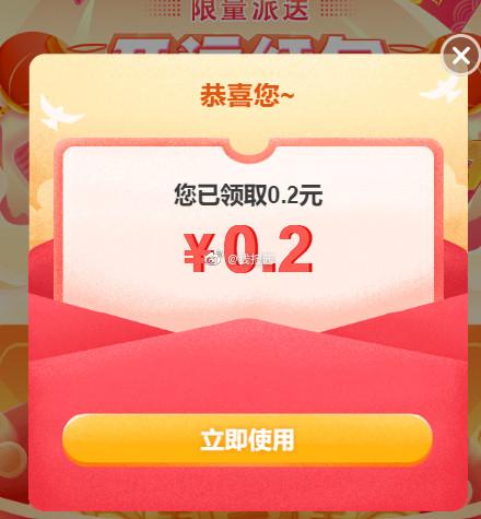 京东 红包0.2
