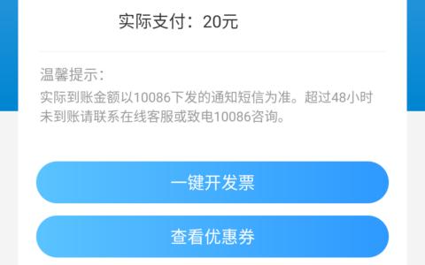 广东移动云闪付20-10券充值可以多领6元话费