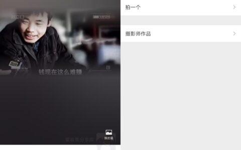 【干货分享】微信新版可以设置朋友圈封面视频了,跟自