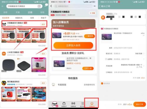 """【0.01元开7天酷喵会员】打开淘宝APP搜索""""天猫魔盒"""