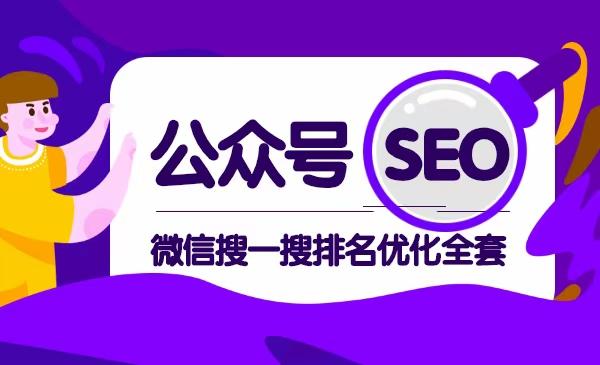 公众号SEO微信搜一搜排名优化全套