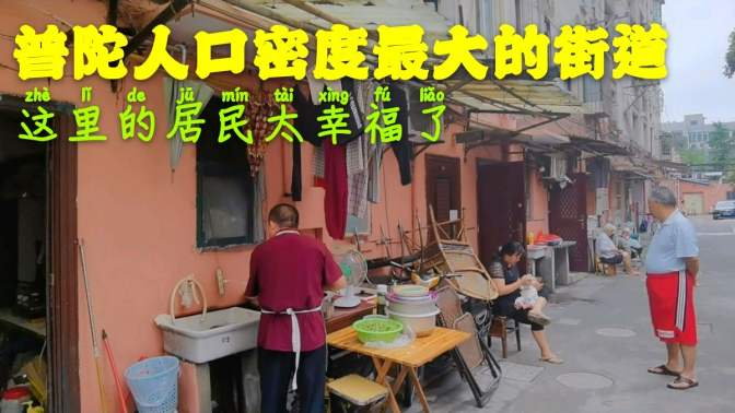 上海普陀区太豪了,建于70年代小区即将旧房改造,杨浦区羡慕吗