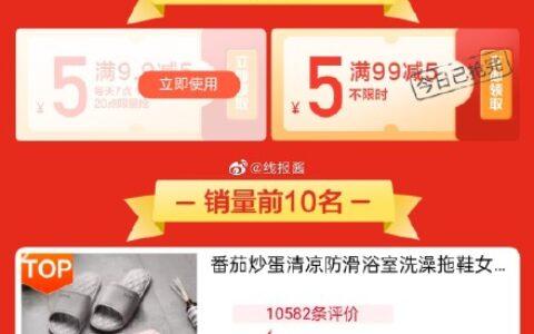 京东极速版,首页,春香节返场,可领9.9-5