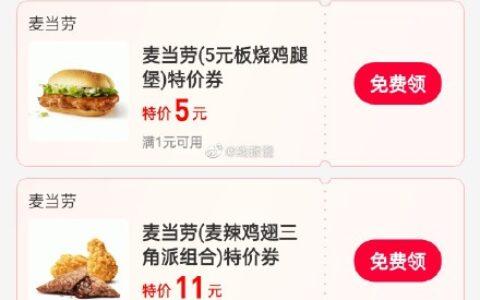 支付宝–消费券–搜麦当劳,有5元板烧,配合点餐优惠