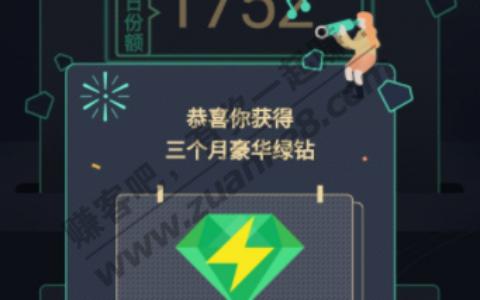 腾讯王卡免费领3个月豪华绿钻!秒到账!!