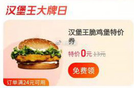 支付宝app搜【消费券】反馈有汉堡王脆鸡堡兑换券,需