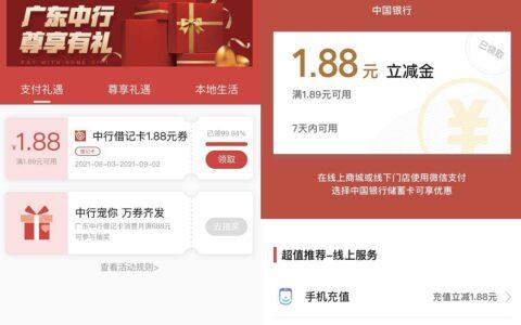 【广东中卡领1.88元立减金】限广东地区有中国银行卡的