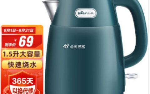 【自营】小熊(Bear)家用304不锈钢双层防烫烧水壶1.5