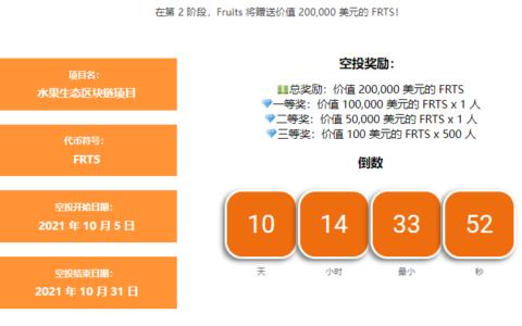 Fruits第二轮空投,通过完成简单的任务,参与瓜分价值20万U的 FRTS代币!