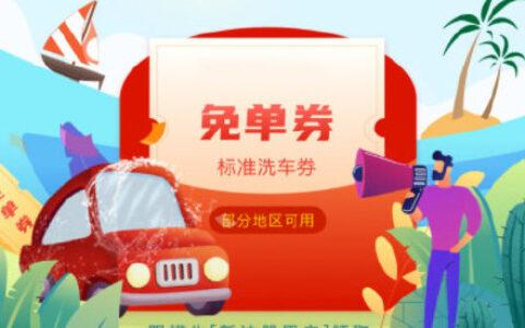 【橙牛】 新用户领免费洗车券
