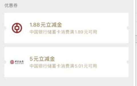 【中国银行领6.88元微信立减金】第一个全国都能领,第