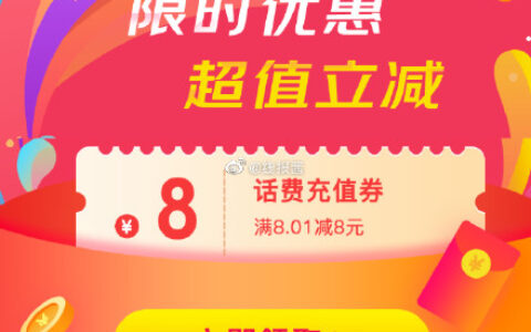 京东8元话费劵,满30可用,试试