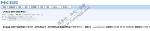 免费撸1年北京5M虚拟主机!!!