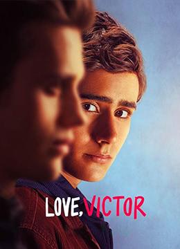 爱你,维克托 第二季