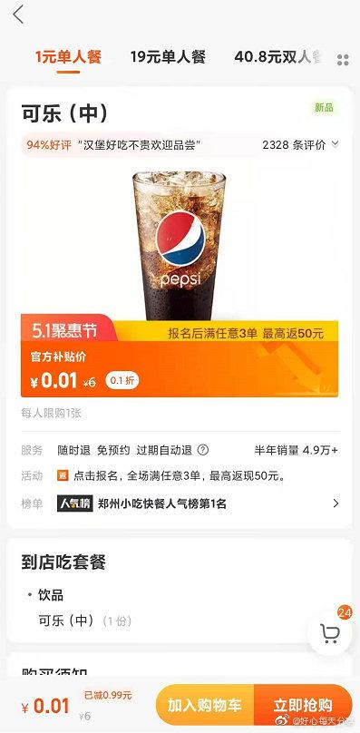 【美团】反馈搜索【华莱士】部分地区有0.01买可乐