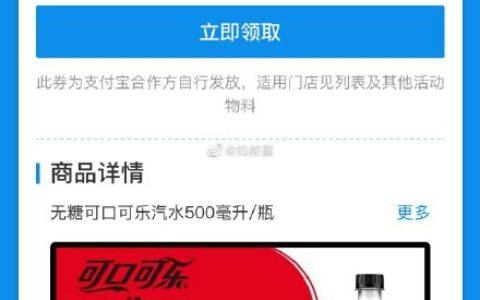 支付宝搜索:大润发1元无糖可口可乐500ml,需要到店