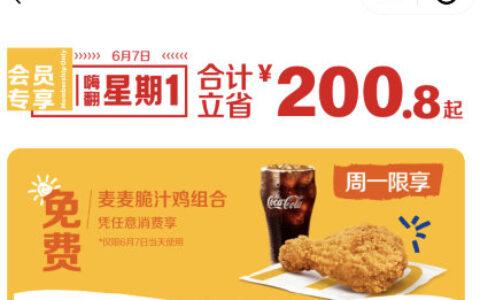 【麦当劳】微信或支付宝小程序,领麦麦脆汁鸡+可乐免