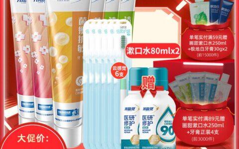 冲冲冲!【冷酸灵官方旗舰店】6只120g牙膏+牙刷6只+漱