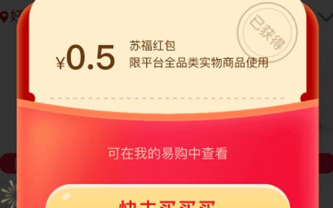 每天领3次苏宁苏福红包记得每天去领!可叠加!到时