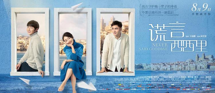 《谎言西西里》电影:集齐韩剧三宝车祸、癌症、治不好的片子,催泪桥段还是蛮多的