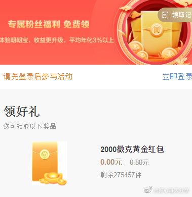 【招行】 完成体验朝朝宝0.01元领2000微克黄金,人民