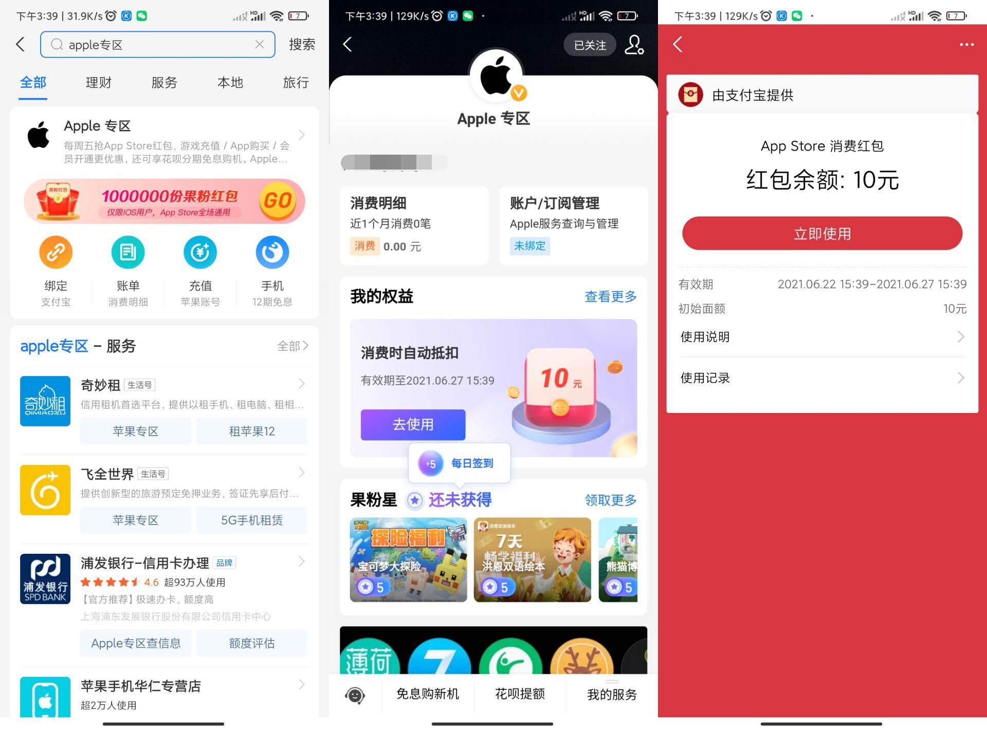 """【最新一期抽10元苹果红包】打开支付宝搜索""""Apple"""""""