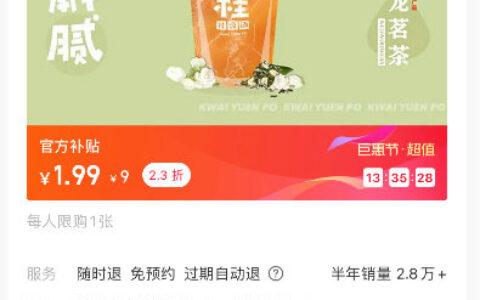 【美团/大众点评】搜索【桂源铺】反馈有1.99 一杯乌龙