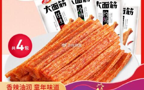 卫龙食品旗舰店,大刀辣条组合香辣味约28小包【9.9】