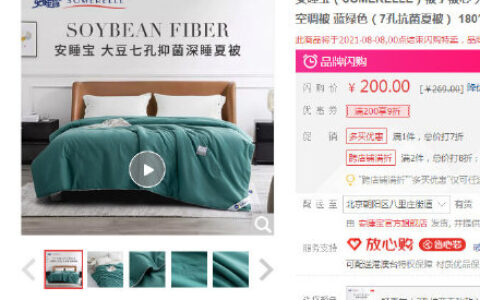 【京东】宝贝页下9折券安睡宝 大豆七孔抑菌夏被 蓝绿