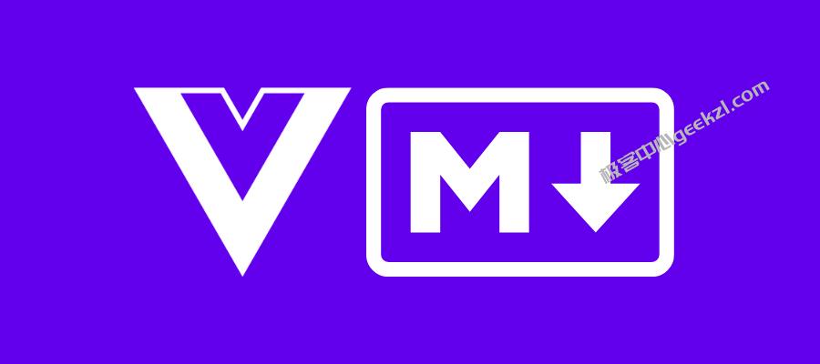 VuePress教程-极客中心