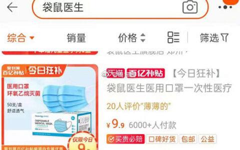 百亿补贴直达搜索【袋鼠医生】可9.9买100个口罩