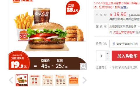 【京东】汉堡王 小皇堡四件套 单人餐【19.9】汉堡王