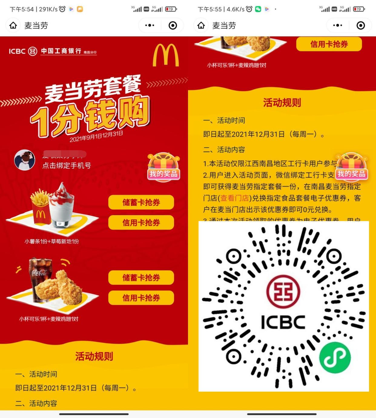 【南昌地区工行0.01吃麦当劳】微信扫码参与->根据提示