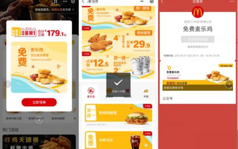 """新一期!免费吃麦乐鸡块->微信小程序搜索""""麦当劳小程"""