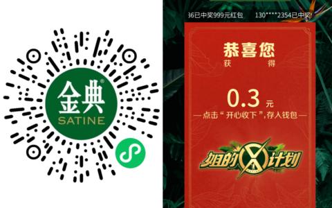 【伊利金典必中0.6元】新一期!微信扫码进入->拆开红