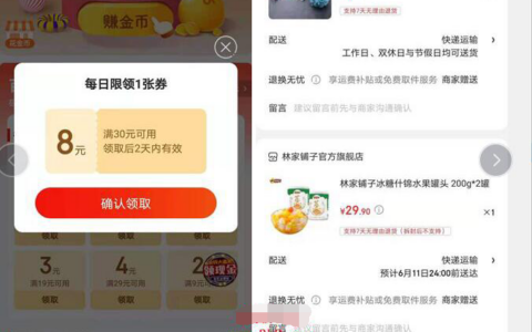 京东极速版app--底部百元生活费--领30-8元券--0.8元买
