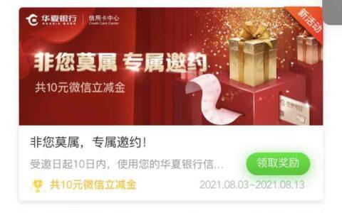 受邀华夏xing/用卡10元微信立减金吧吗可套